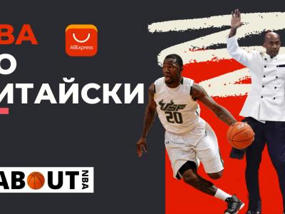 YouTube: Бывшие игроки НБА в Китае