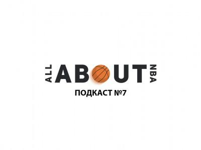 Podcast №7: Про подборы в НБА.