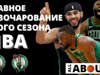 YouTube: Кто является одним из главных разочарований этого сезона NBA?